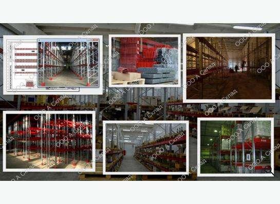 Стеллаж для склада. Производство