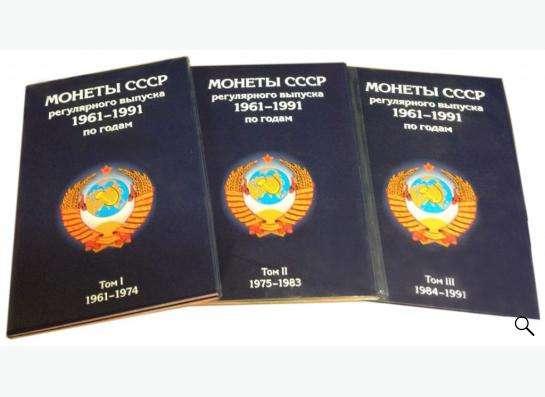 Альбомы для монет, банкнот, значков в Владивостоке фото 15