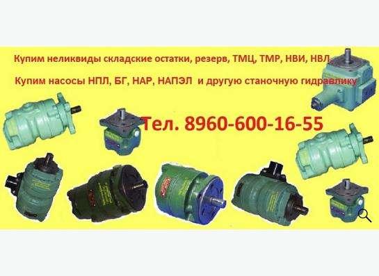 Куплю Гидроклапаны Г51-31, Г51-35, МКО,КОМ, МКРВ, КОЛ, МКПВ,