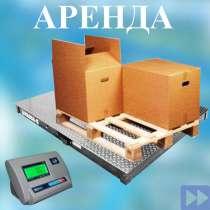Аренда промышленных весов, в Москве