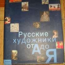 Русские художники от А до Я, в Гусь Хрустальном