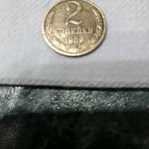 Монета 2 копейки1989 года СССР, в Иркутске
