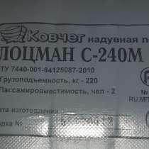 Надувная лодка Лоцман С-240М, в Уфе