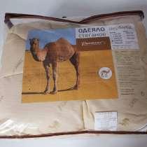 Одеяло 2-х спальное зимнее Верблюд, в Москве