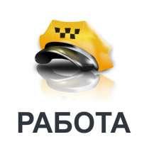 Срочно требуются водители в службу такси (работа по месту) в, в г.Новолукомль