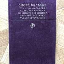 Оноре Бальзак, в Новосибирске