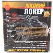 Жидкий локер - антикоррозийная обработка от Синтетик Полимер, в Волгограде