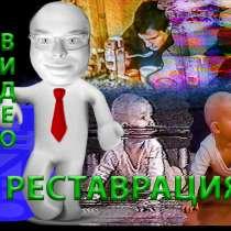 Реставрация видео аудио фото, в Москве