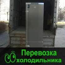 Перевозка Холодильника Омск, в Омске