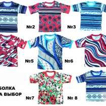 Футболки детские (1,5 - 3 года), в Перми