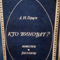 """А. И. Герцен """"Кто виноват?""""(роман, повести, рассказы), в Самаре"""