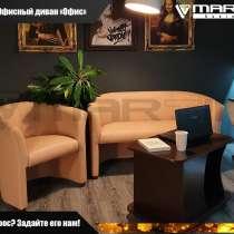 Офисный диван «Офис» (любая расцветка), в Владивостоке