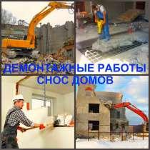 Снос Воронеж и демонтажные работы, в Воронеже