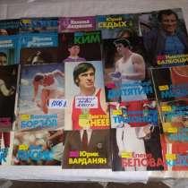 Продам альбомы книжной серииГерои Олимпийских Игр1977-1983г, в Новосибирске