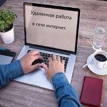 Работа из дома для женщин удаленно, в Байкальске