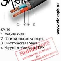 КМПВ – продаем кабель судовой кабель кабель, в Санкт-Петербурге
