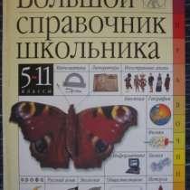 Книги для детей и подростков для школы, в Томске