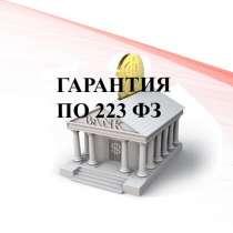 Банковская гарантия 223 фз для Воронежа, в Воронеже