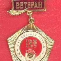 СССР Ветеран фабрики Красная Поляна 125 лет Лобня Московская, в Орле
