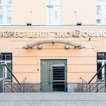 Сдается офис 46,2 кв. м в Бизнес-центре на Тверской, в Москве