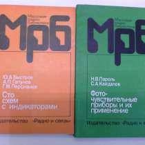 Справочники по радиоэлектронике и звуковоспроизведению, в Москве