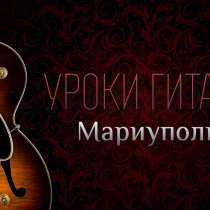 Уроки гитары, в г.Мариуполь