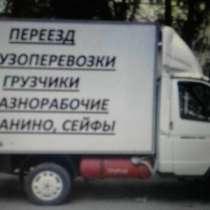 Стерлитамак Грузоперевозки Грузчики Разнорабочие, в Стерлитамаке