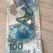 100 рублей, в Нижневартовске