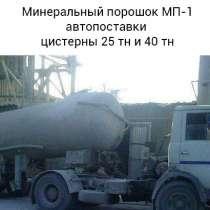 Минеральный порошок МП1 для асфальта. Щебень известняк, в Москве