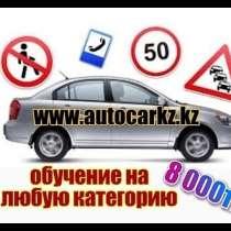 """Автошкола """"AutoCarKz """" Акция!, в г.Шымкент"""