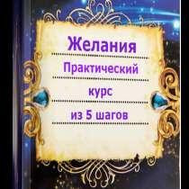 Книга Желания - практический курс из 5 шагов, в Москве