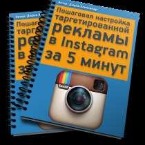 Бесплатная книга - Настройки рекламы в Инстаграм, в г.Донецк