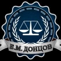 Нужна судебная помощь опытного юриста, адвоката ? Звони!, в Москве