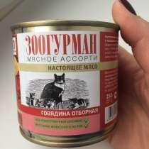 ЗООГУРМАН для кошек, мясное ассорти (говядина), в Москве