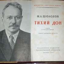 Букинист, Шолохов, Тихий Дон. Два тома.1957г Тир 150 000, в Бийске