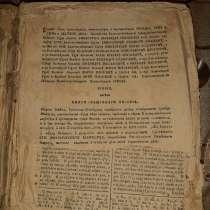 Библия, в г.Баку