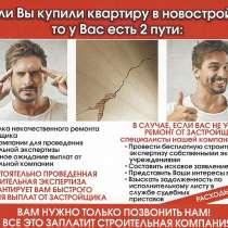 Юрист-Застройщики-Споры-Долевое, готовое жилье., в Перми