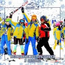 ГОРНОЛЫЖНЫЙ КУРОРТ ОРЛОВКА. Приглашаем всех желающих!!!, в г.Бишкек