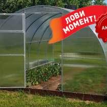 АКЦИЯ: Усиленная теплица на цене Стандартной!, в Краснодаре
