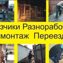 Разнорабочие по Самарской области 24/7, в Тольятти