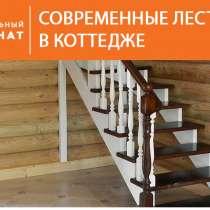 Устанавливаем современные лестницы в коттедже, закажите перс, в Екатеринбурге