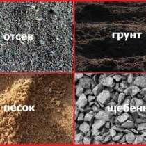 Доставка песка, щебня, керамзита, чернозёма в день заказа, в Рязани