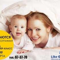 Фотошкола для мам и детей, в Кемерове