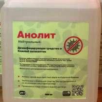 Дезинфицирующее средство и кожный антисептик, в Казани