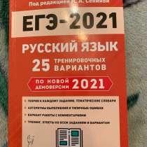 Пособие для подготовки к егэ по русскому языку, в Щелково