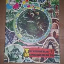 Продам Техника молодежи. № 7, 1978 г, в г.Костанай
