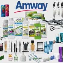 Amway Продукция по уходу за домом, косметика, в Ростове-на-Дону