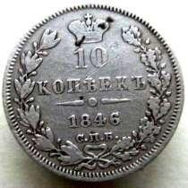 10 копеек 1846г, в Орле