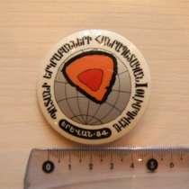 Значок.Армения. (1-я Респ. Олимпиада юных геологов Ереван-84, в г.Ереван