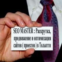 Раскрутка и продвижение сайтов в Тольятти, в Тольятти